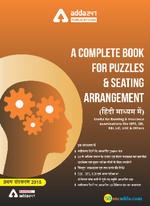 A Complete Book for Puzzles & Seating Arrangement (Hindi Printed Edition)