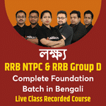 RRB NTPC & Group D Recorded Lectures in Bengali | Adda247