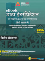 A Complete Book on Data Interpretation and Analysis eBook (Second Hindi Edition)
