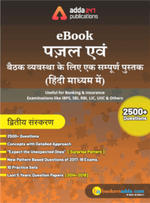 A Complete eBook for Puzzles and Seating Arrangement eBook (Second Hindi Edition)