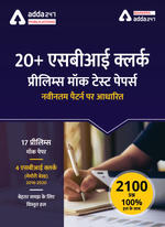 SBI Clerk Prelims E-Mock Papers 2021 (Hindi Edition)