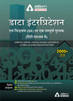 A Complete Book on Data Interpretation and Analysis (Second Hindi  Printed Edition)