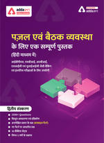 A Complete Book of Puzzles & Seating Arrangement (Second Printed Hindi Edition)