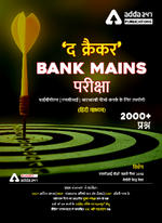 The Cracker Mains Book for IBPS PO Mains (Hindi Printed Edition)