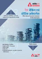 Ace Banking And Static Awareness Book (Hindi Printed Edition)