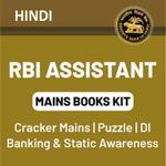 RBI Assistant Mains 2019 Books Kit (Hindi Printed Edition)