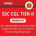 SSC CGL TIER-II BOOKS KIT (Hindi Printed Edition)