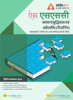 SSC Reasoning Book for SSC CGL, CHSL, CPO, and Other Govt. Exams (Hindi Printed Edition))