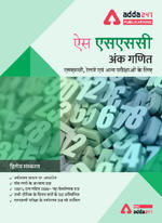 Arithmetic (Quant) Book for SSC CGL, CHSL, CPO, and Other Govt. Exams (Hindi Printed Edition)