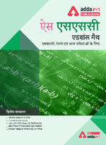 Advance Maths Book for SSC CGL, CHSL, CPO, and Other Govt. Exams (Hindi Printed Edition)