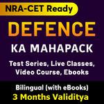 Defence Exams ka Maha Pack (3 Months Validity)
