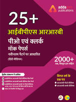 IBPS RRB PO & Clerk Prelims Mocks Test Papers 2020 Hindi Printed Edition