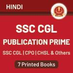 SSC Publication Prime for CGL, CHSL, CPO and Other Exams (In Hindi Printed Edition)