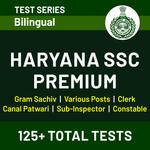 Haryana SSC Premium 2020 Online Test Series