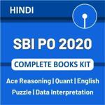 SBI PO 2020 Complete Books Kit (Hindi Printed Edition)