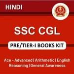 SSC CGL Tier-I Book Kit (Hindi Printed Edition)