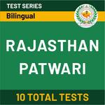 Rajasthan Patwari Online Test Series