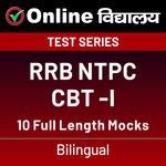 RRB NTPC CBT-I (Online विद्यालय) Online Test Series