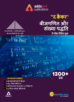 The Cracker Practice Book for Algebra and Number System (In Hindi Printed Edition)
