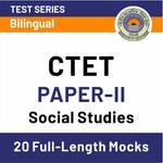 CTET Paper II (Social Studies) 2020 Online Test Series