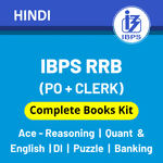 IBPS RRB Books Kit 2021 (Prelims + Mains) IBPS RRB Best Books Hindi Printed Edition