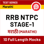 RRB NTPC Stage-I (Marathi) Online Test Series