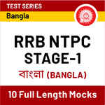 RRB NTPC Stage-I (Bengali) Online Test Series