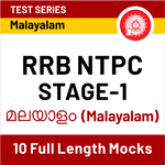 RRB NTPC Stage-I (Malayalam) Online Test Series