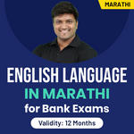 English Language in Marathi for Bank Exams Video Course