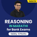 Reasoning in Marathi for Bank Exams Video Course