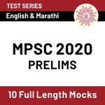 MPSC Combined 2020 Online Test Series