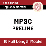 MPSC Combined 2021 Online Test Series