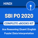SBI PO 2020 Complete eBook Kit (Hindi Medium)