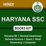 Haryana SSC 2020 eBook Kit (Hindi Edition)