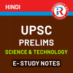 UPSC Prelims Science & Technology E-Study Notes 2020 eBook (Hindi Medium)
