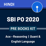 SBI PO Prelims 2020 Books Kit (Hindi Printed Edition)