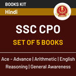 SSC CPO Tier-1 Book Kit, Hindi Printed Edition: Books for SSC CPO 2020