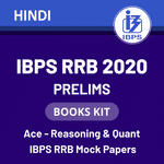 IBPS RRB Books kit 2020 for (PO + Clerk) Prelims: Hindi Printed Edition