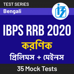 IBPS RRB Clerk Mock Test Series 2020 in Bengali