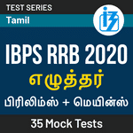 IBPS RRB Clerk Mock Test Series 2020 in Tamil