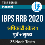 IBPS RRB Officer Scale-I Mock Test Series 2020 in Marathi