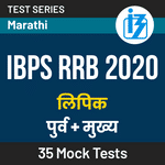 IBPS RRB Clerk Mock Test Series 2020 in Marathi