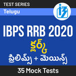 IBPS RRB Clerk Mock Test Series 2020 in Telugu