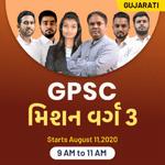 GPSC | Mission Class – 3 | In Gujarati | Live Class
