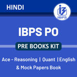 Latest IBPS PO 2021 Prelims Books Kit (Hindi Printed Edition) by Adda247
