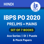 Latest IBPS PO 2020 Books Kit for (Prelims + Mains) in Hindi Printed Edition