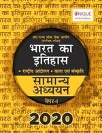 भारत का इतिहास राष्ट्रीय आंदोलन कला एवं संस्कृति UPSC Exam Hindi Printed Edition