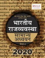 भारतीय राजव्यवस्था Hindi Printed Edition