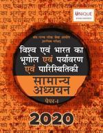 विश्व एवं भारत का भूगोल एवं पर्यावरण एवं पारिस्थिति Hindi Printed Edition