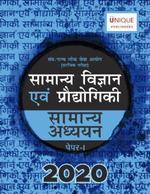 सामान्य विज्ञान एवं प्रौद्योगिकी Hindi Printed Edition